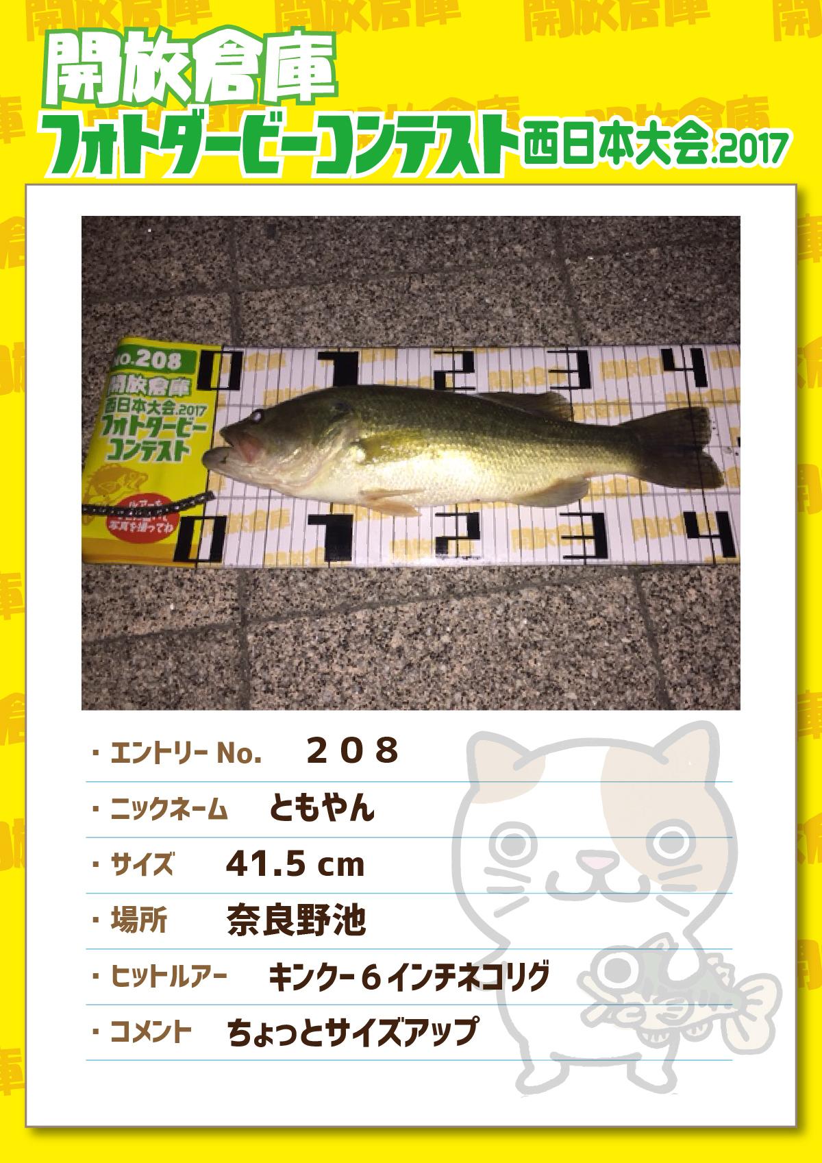 No.208 ともやん 41.5cm 奈良野池 キンクー6インチネコリグ ちょっとサイズアップ