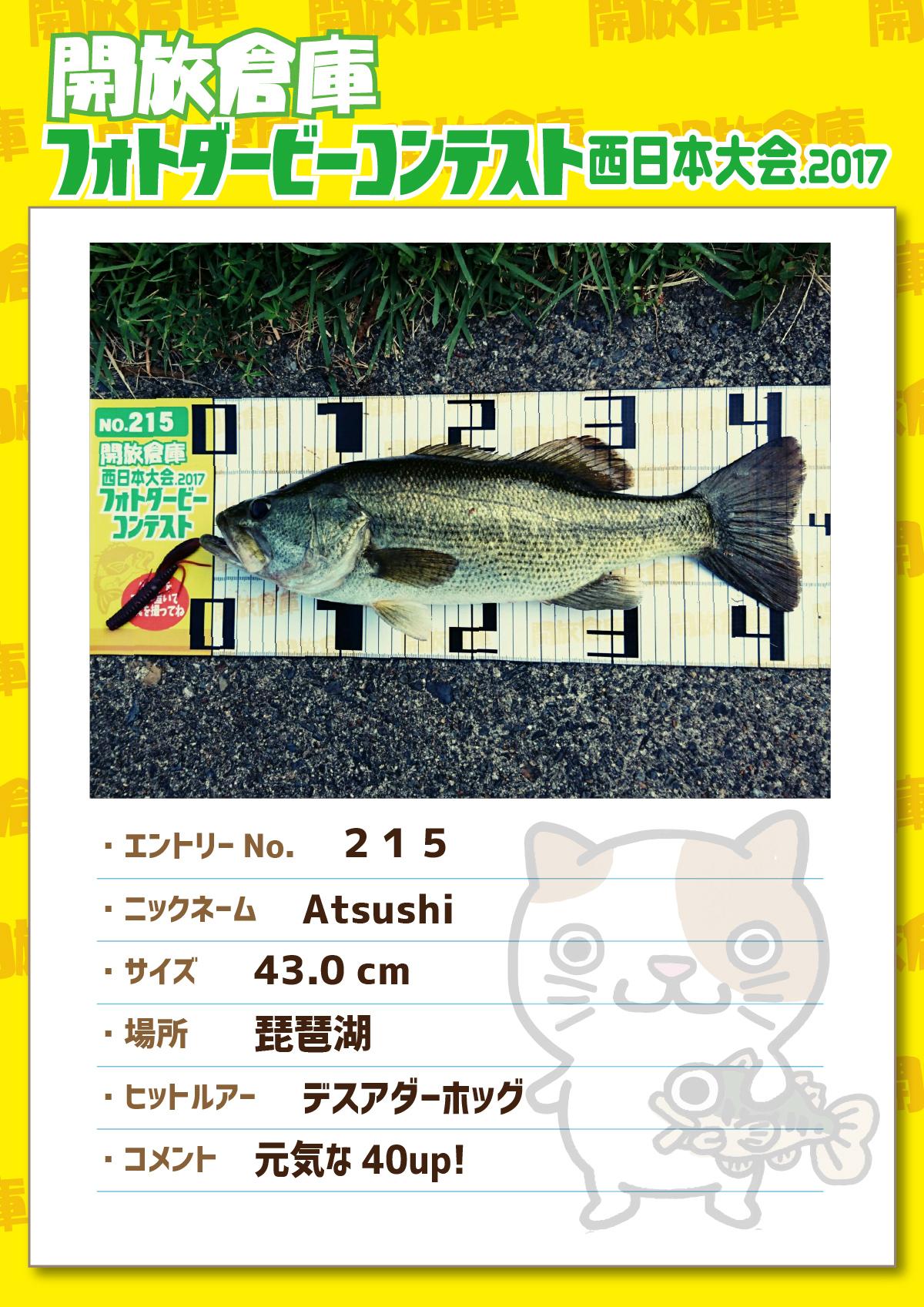 No.215 Atsushi 43.0cm 琵琶湖 デスアダーホッグ 元気な40UP!