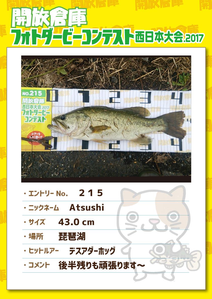No.215 Atsushi 43.0cm 琵琶湖 デスアダーホッグ 後半残りも頑張ります~