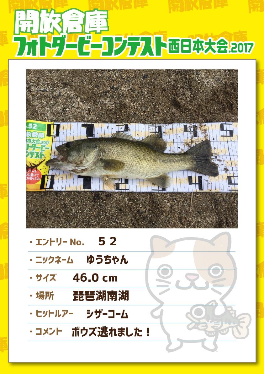 No.052 ゆうちゃん 46.0cm 琵琶湖南湖 シザーコーム ボウズ逃れました!
