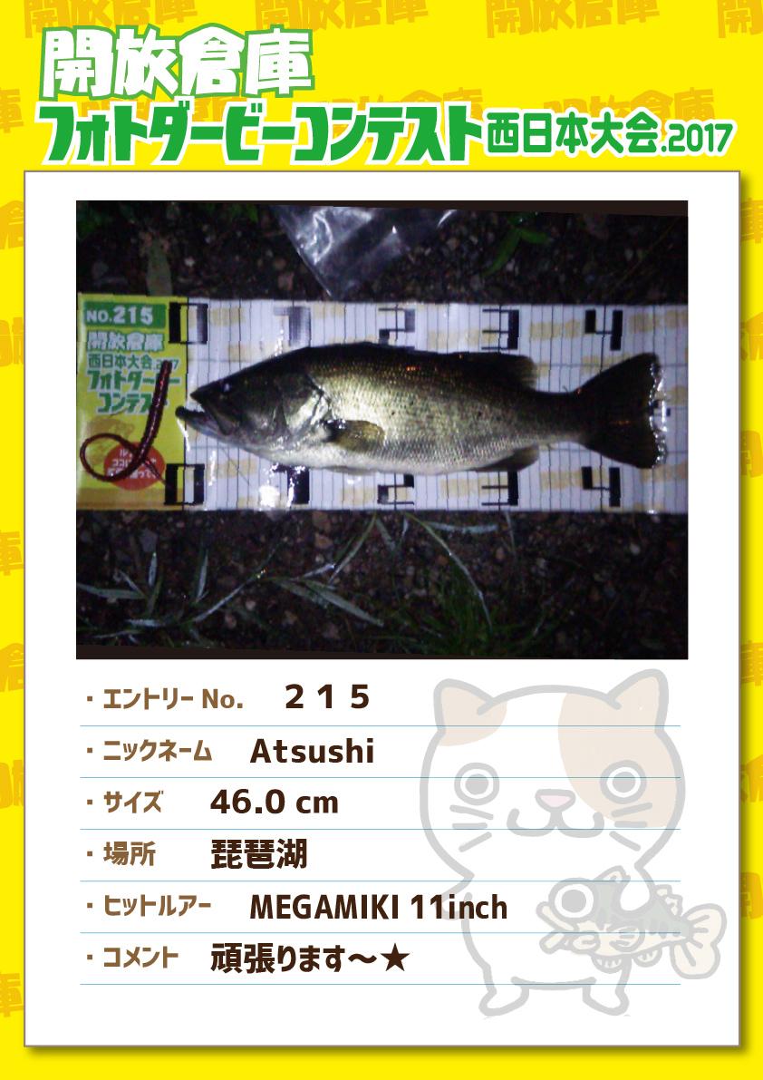 No.215 Atsushi 46.0cm 琵琶湖 MEGAMIKI11inch 頑張ります~★