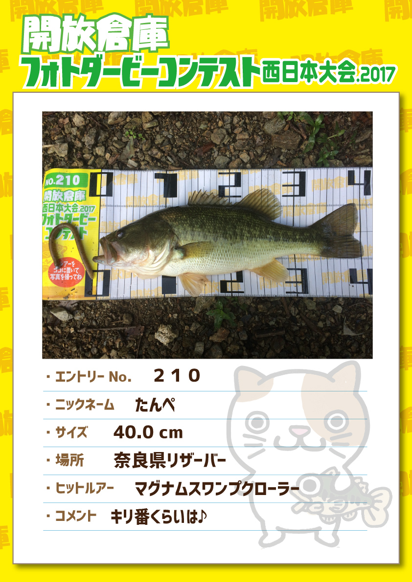 No.210 たんぺ 40.0cm 奈良県リザーバー マグナムスワンプクローラー キリ番くらいは♪