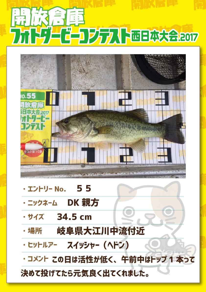 No.055 DK親方 34.5cm 岐阜県大江川中流付近 スイッシャー(ヘドン) この日は活性が低く、午前中はトップ1本って決めて投げてたら元気良く出てくれました。