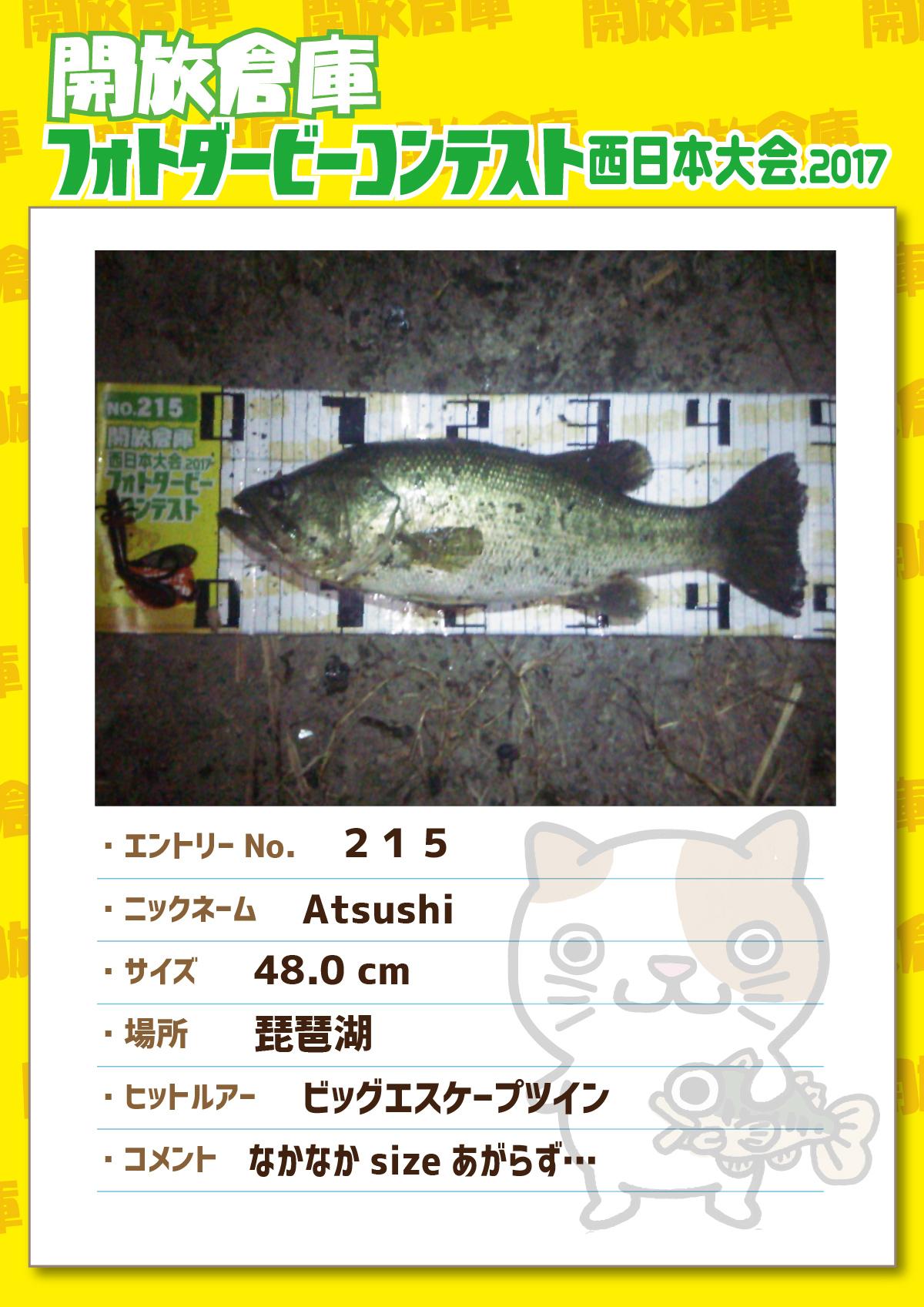 No.215 Atsushi 48.0cm 琵琶湖 ビッグエスケープツイン なかなかsizeあがらず…
