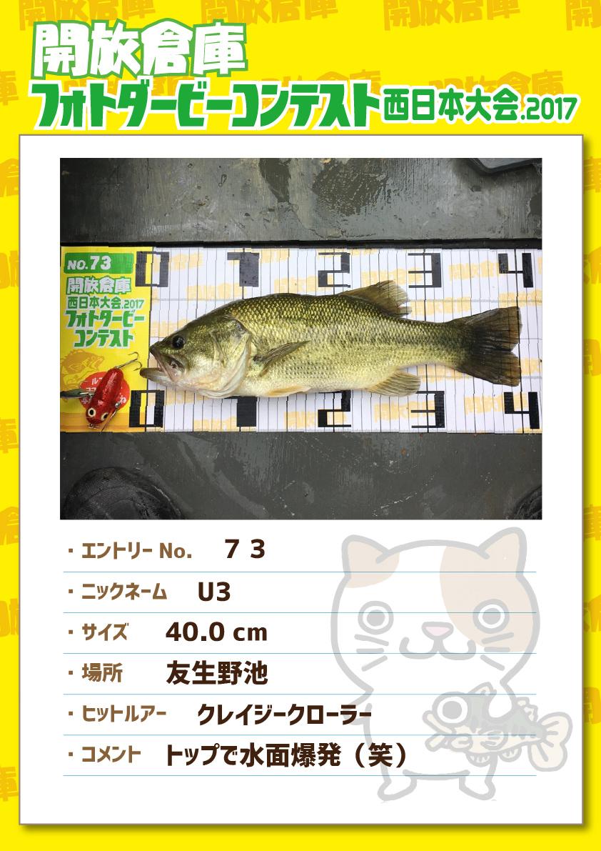 No.073 U3 40.0cm 友生野池 クレイジークローラー トップで水面爆発(笑)
