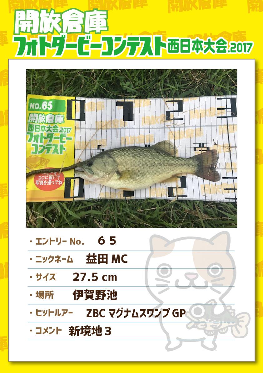 No.065 益田MC 27.5cm 伊賀野池 ZBCマグナムスワンプGP 新境地3