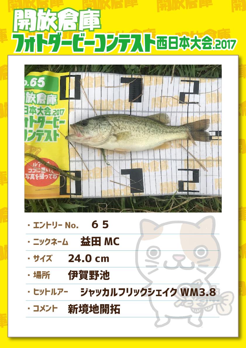 No.065 益田MC 24.0cm 伊賀野池 ジャッカルフリックシェイクWM3.8 新境地開拓