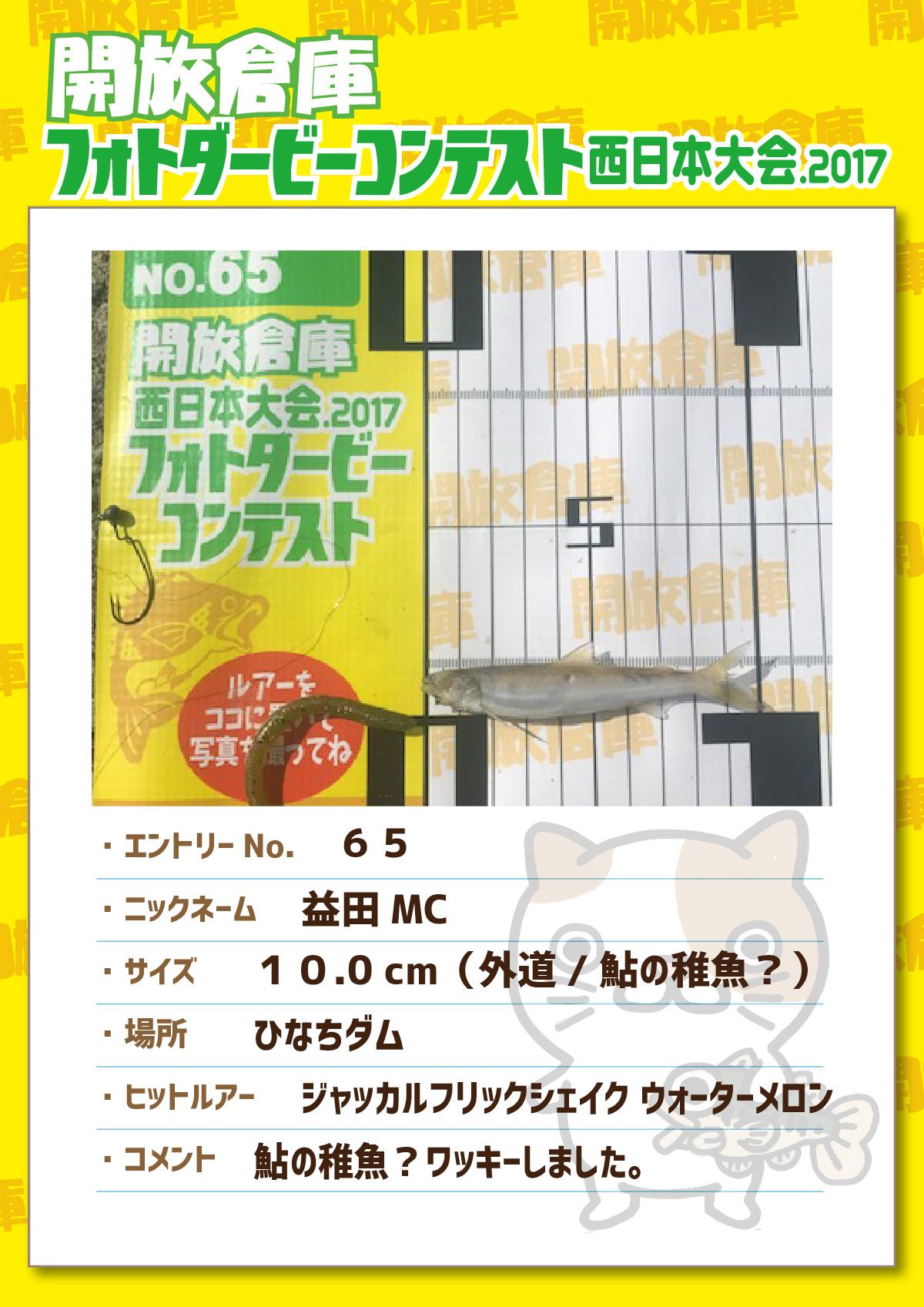 No.065 益田MC 10.0cm ひなちダム ジャッカルフリックシェイクウォーターメロン 鮎の稚魚?ワッキーしました。