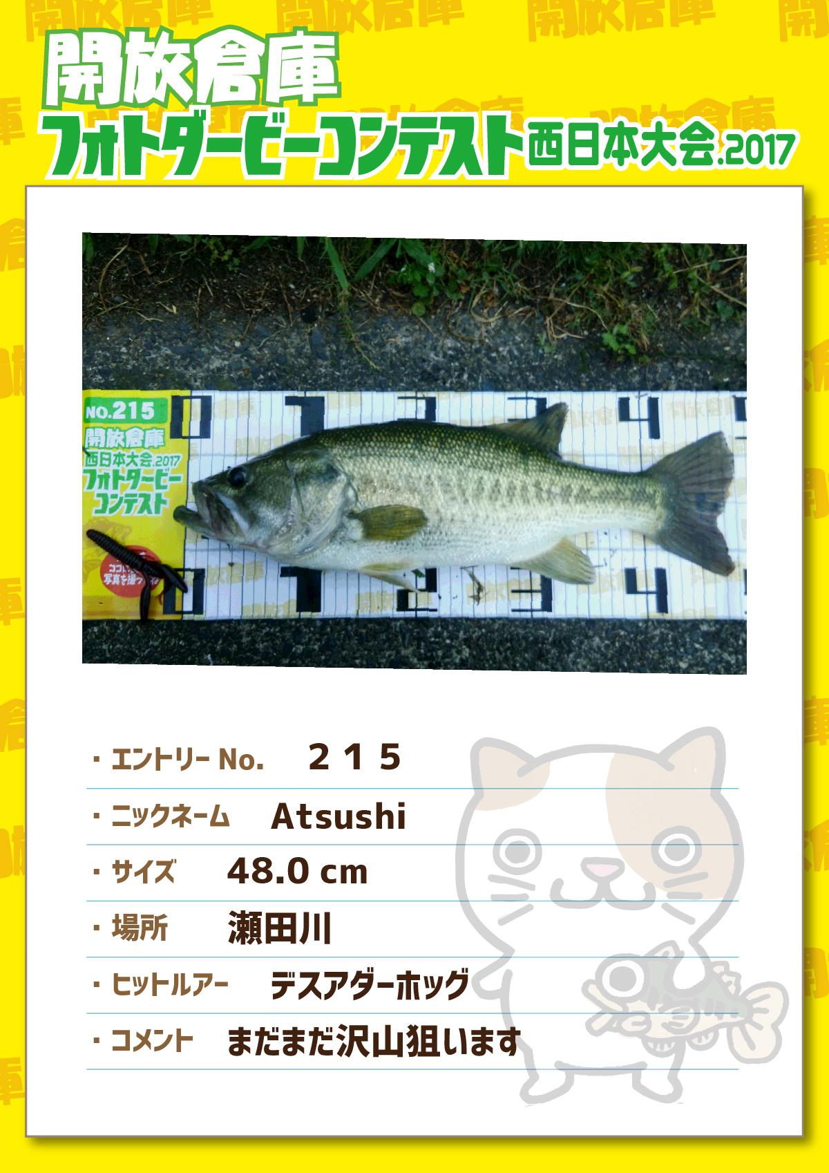 No.215 Atsushi 48.0cm 瀬田川 デスアダーホッグ まだまだ沢山狙います