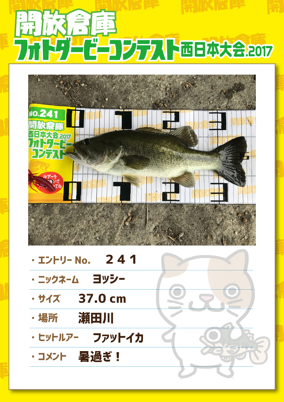 No.241 ヨッシー 37.0cm 瀬田川 ファットイカ 暑すぎ!