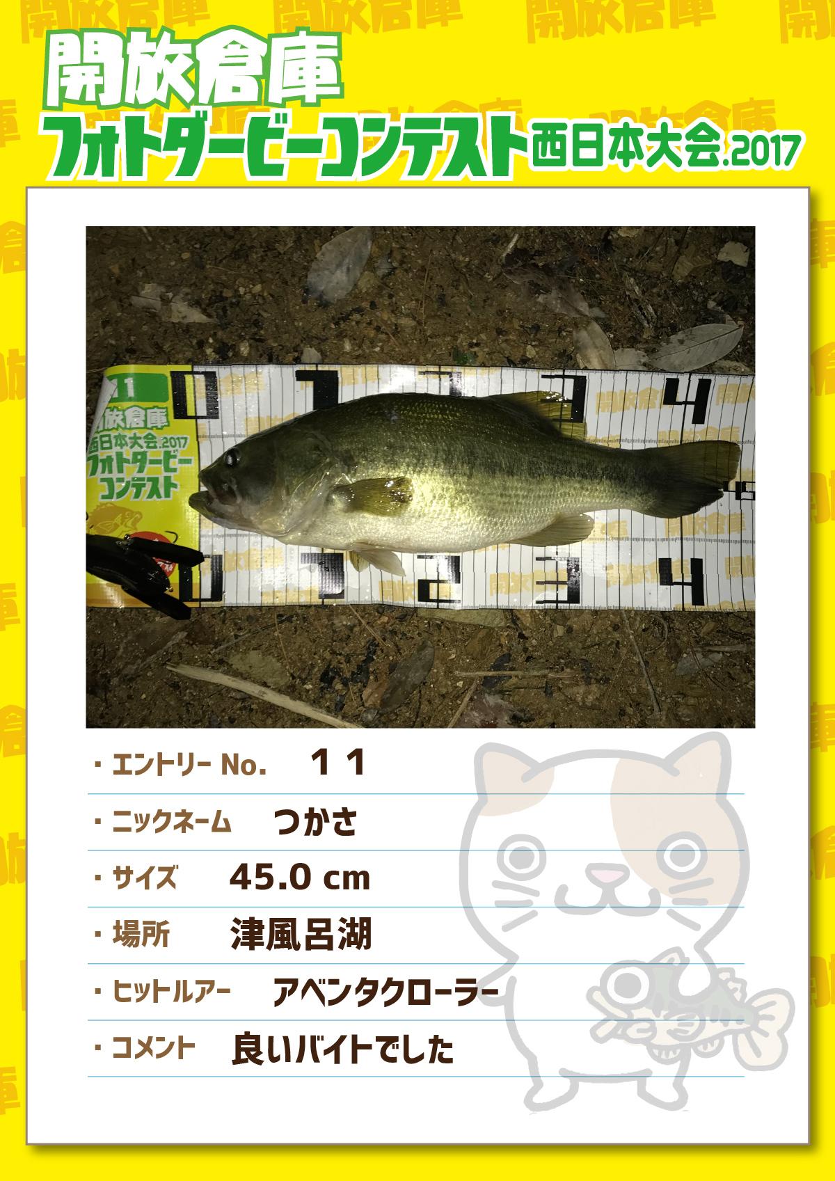 No.011 ちゃちゃ 45.0cm 津風呂湖 アベンタクローラー 良いバイトでした