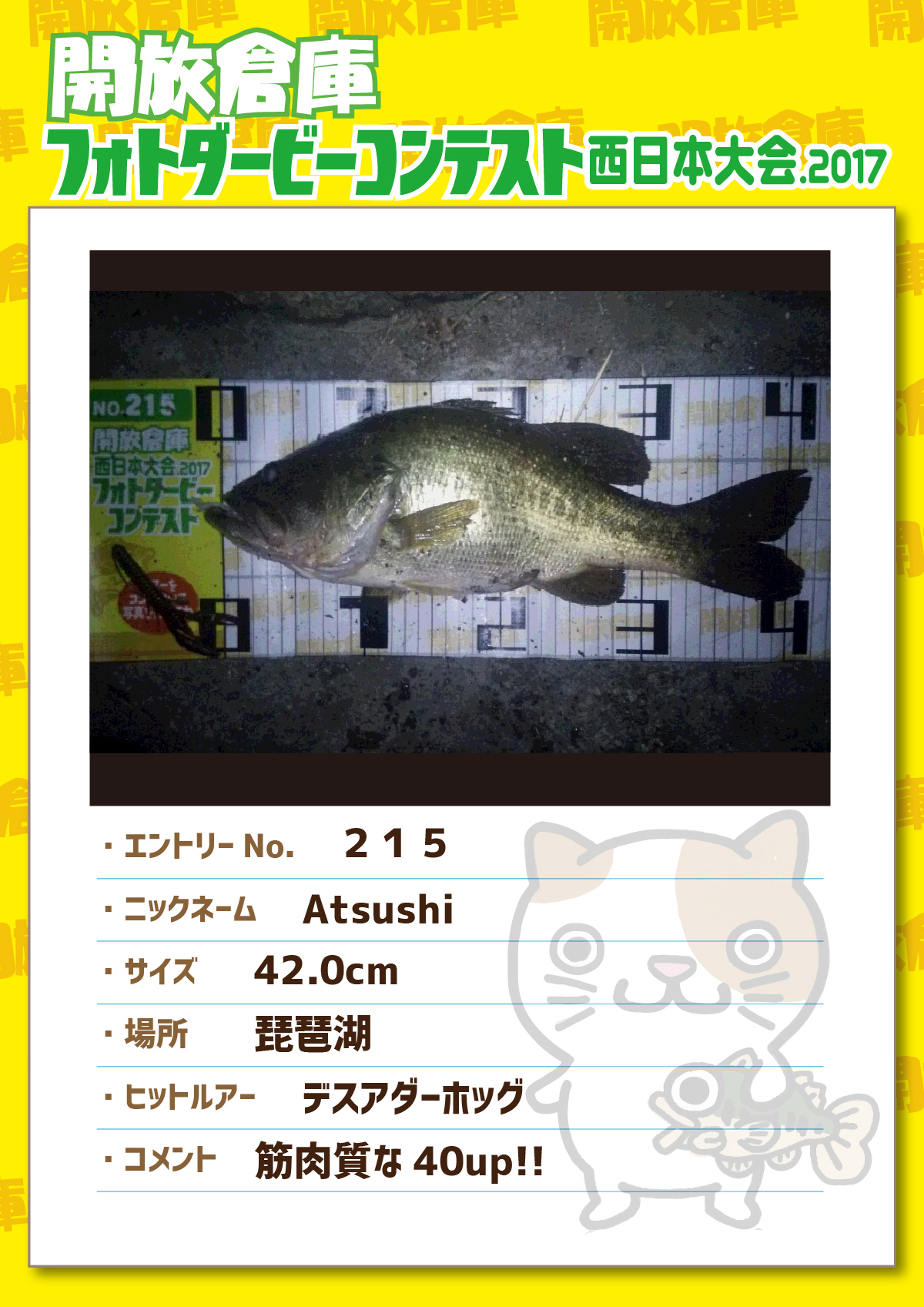 No.215 Atsushi 42.0cm 琵琶湖 デスアダーホッグ 筋肉質な40UP!!