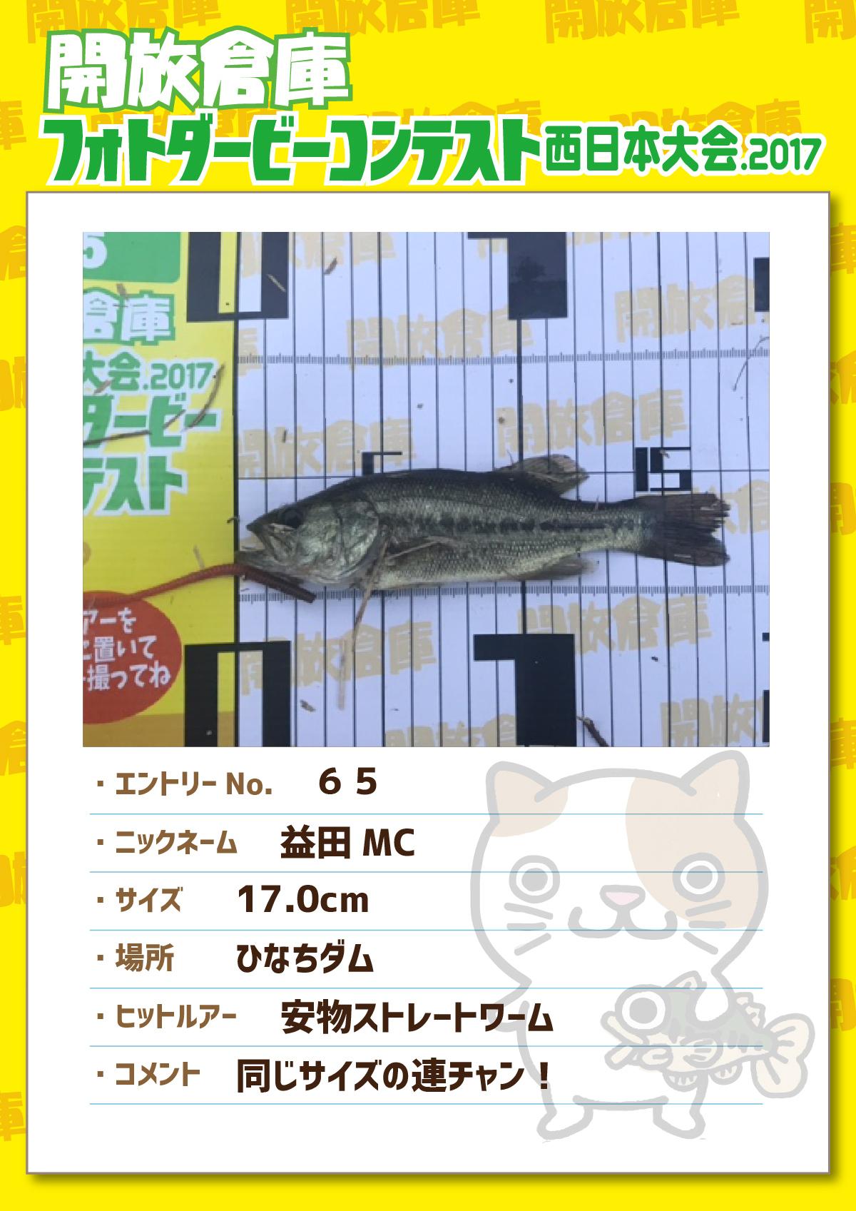 No.065 益田MC 17.0cm ひなちダム 安物ストレートワーム 同じサイズの連チャン!
