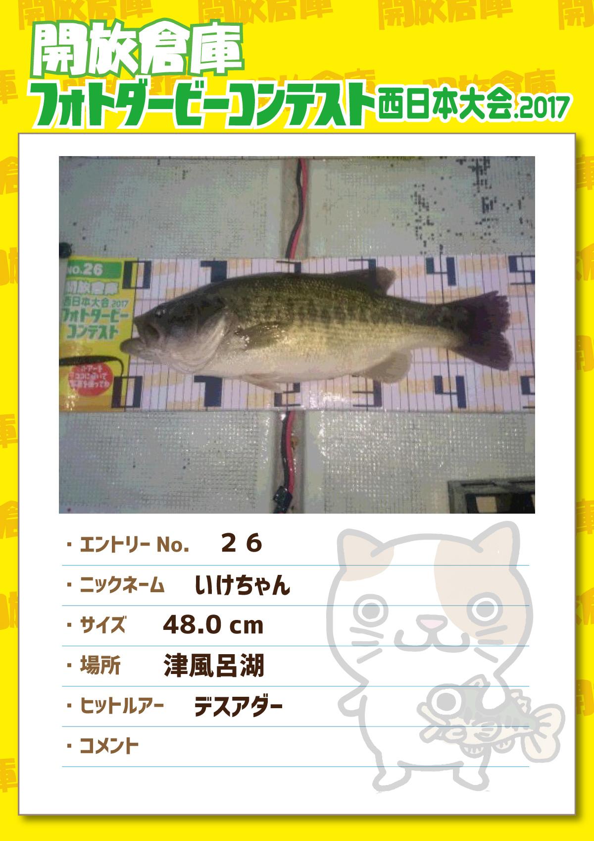 No.026 いけちゃん 48.0cm 津風呂湖 デスアダー