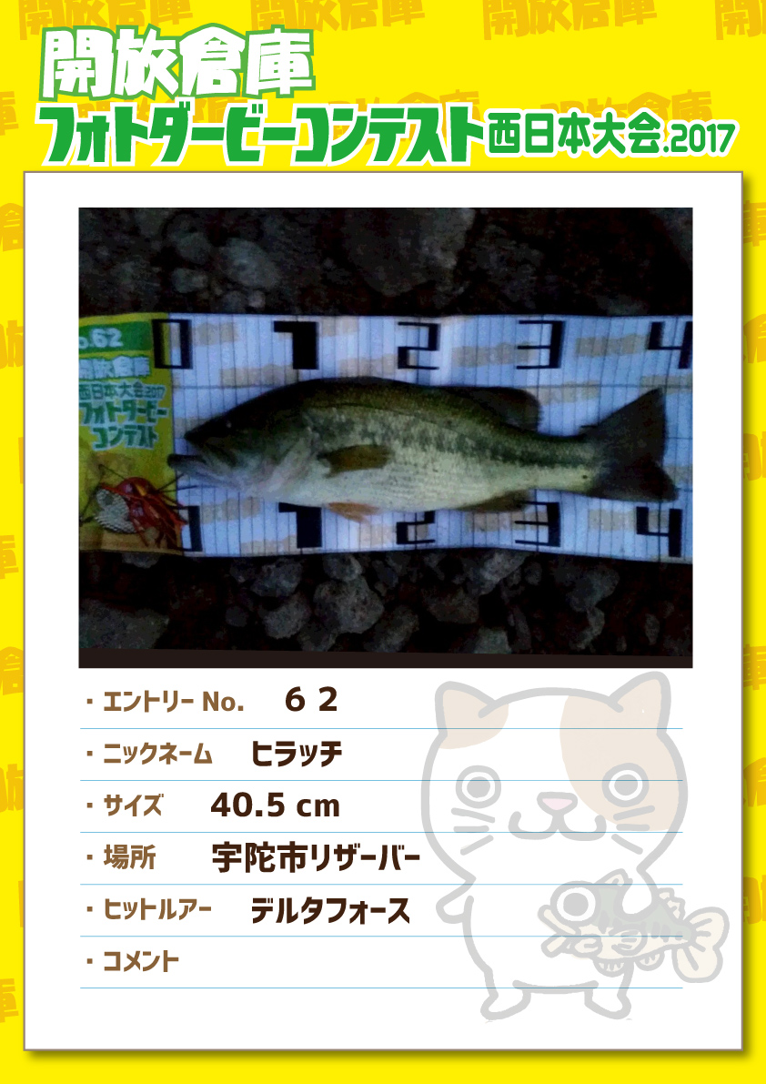 No.062 ヒラッチ 40.5cm 宇陀市リザーバー デルタフォース