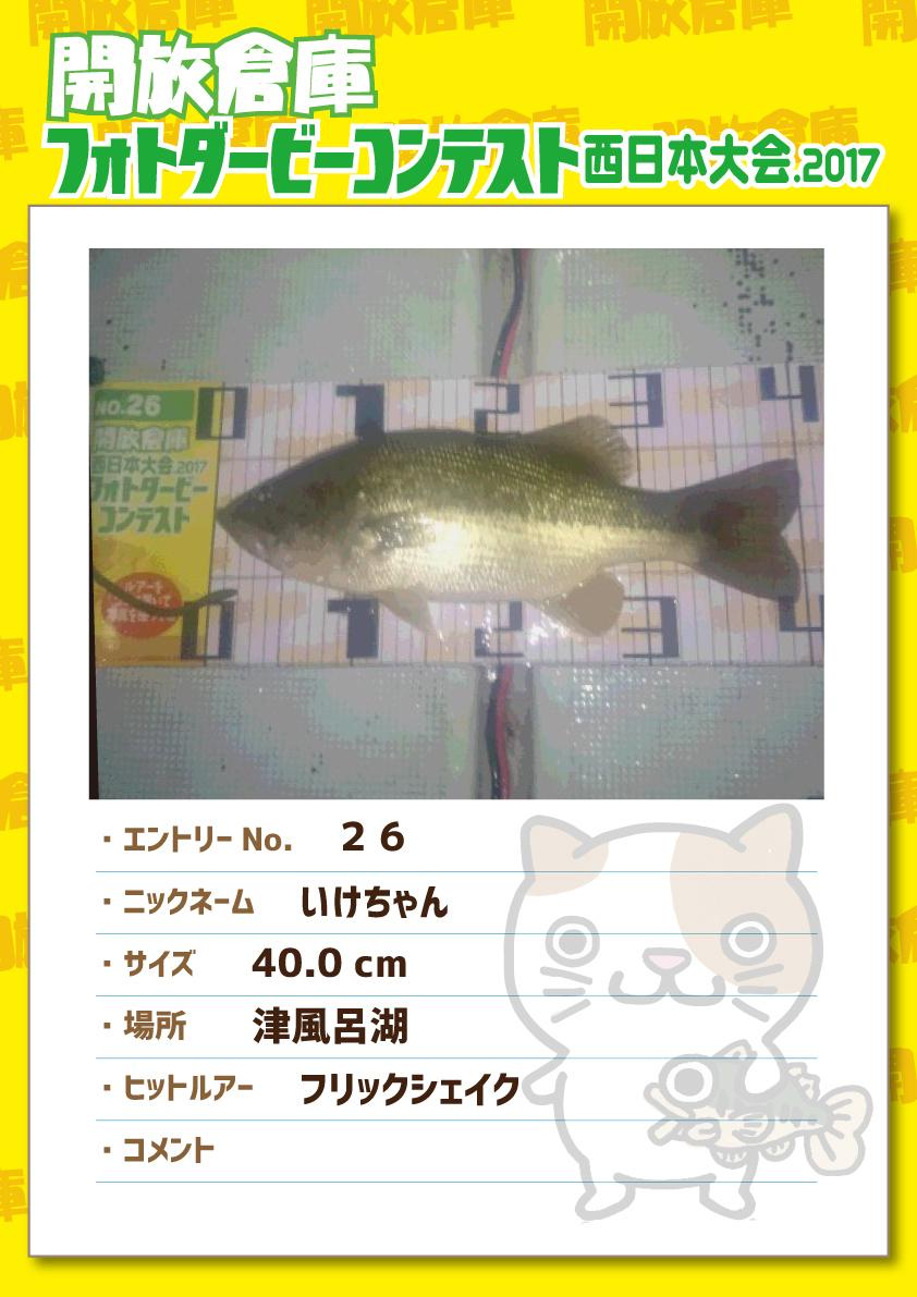 No.026 いけちゃん 40.0cm 津風呂湖 フリックシェイク