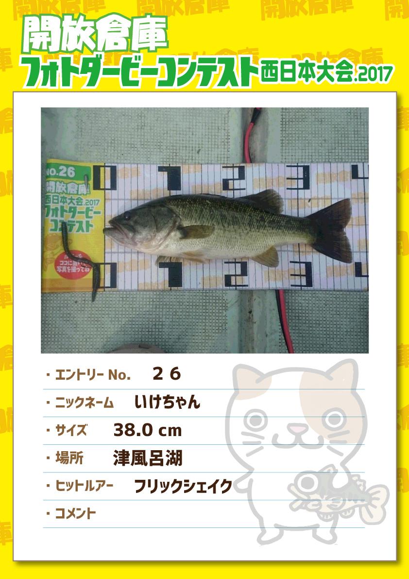 No.026 いけちゃん 38.0cm 津風呂湖 フリックシェイク