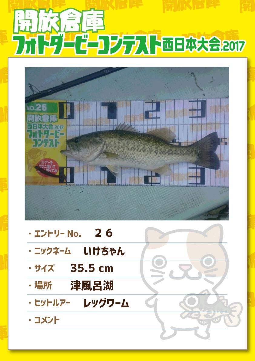 No.026 いけちゃん 35.5cm 津風呂湖 レッグワーム