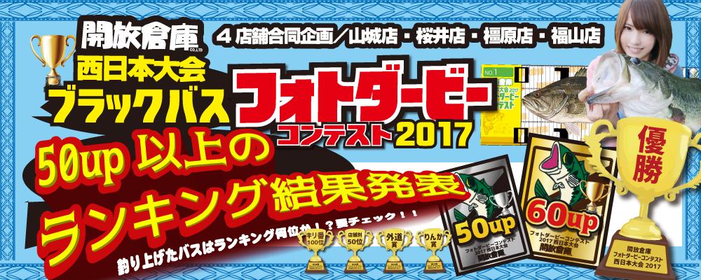 「開放倉庫4店舗合同企画」ブラックバスフォトダービーコンテスト西日本大会2017<50up以上のランキング結果発表>釣り上げたバスはランキング何位か!?要チェック!