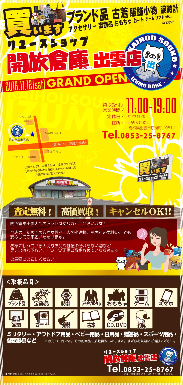 「開放倉庫出雲店」いよいよ島根県出雲市に!11月12日(土)開放倉庫出雲店が NEWOPENいたします!