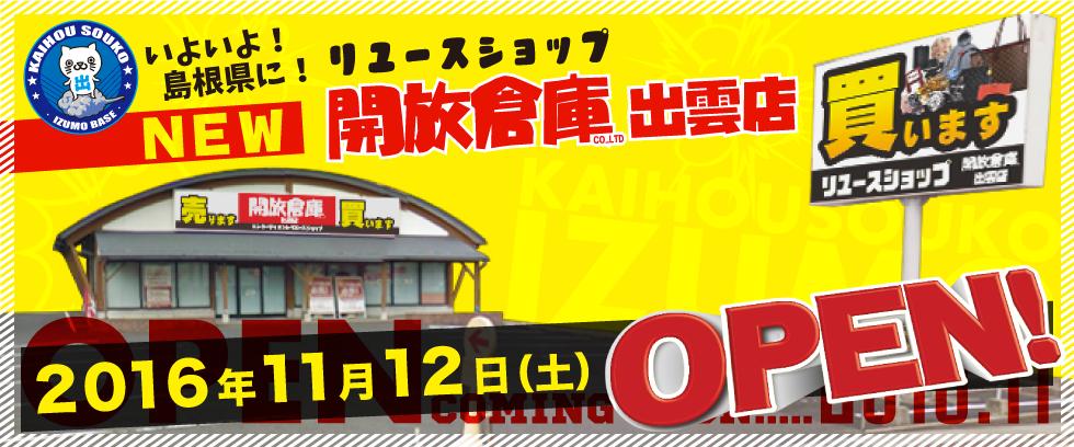島根県出雲市にいよいよ開放倉庫出雲店がニューオープン!11月12日(土)