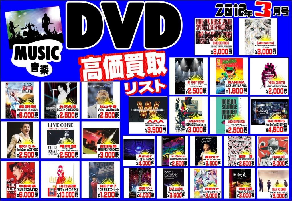 DVD表3月