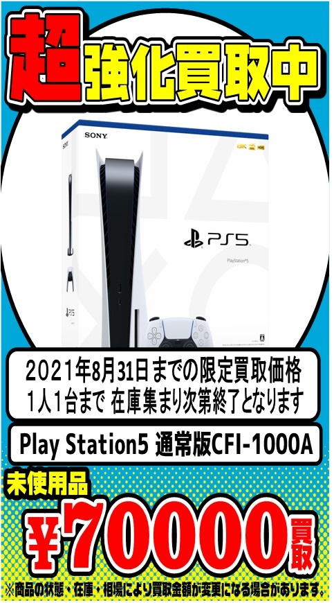 PS5 8月後半用