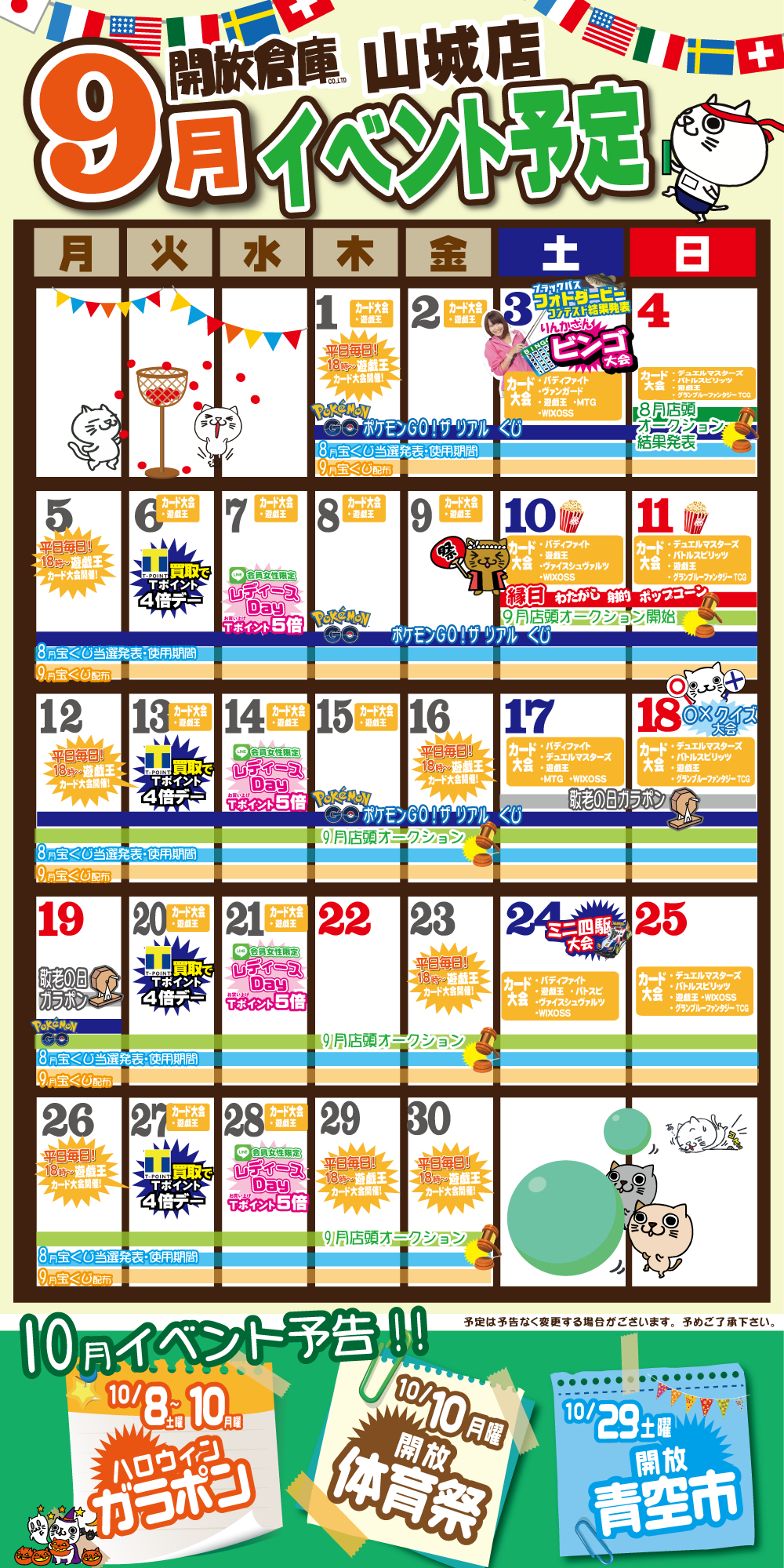 schedule_y_201607