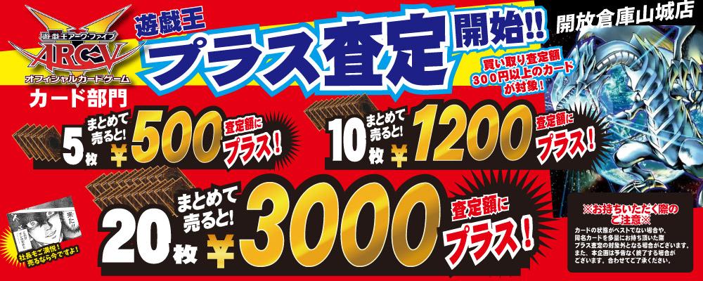 「開放倉庫山城店」カード部門<遊戯王デュエルモンスターズ>プラス査定買取開始しました!
