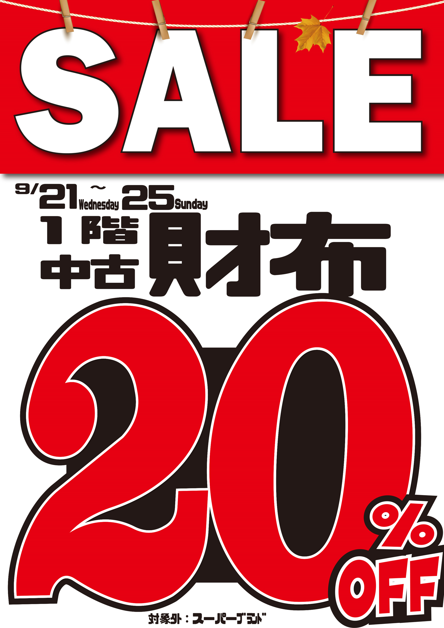 山城店セール3