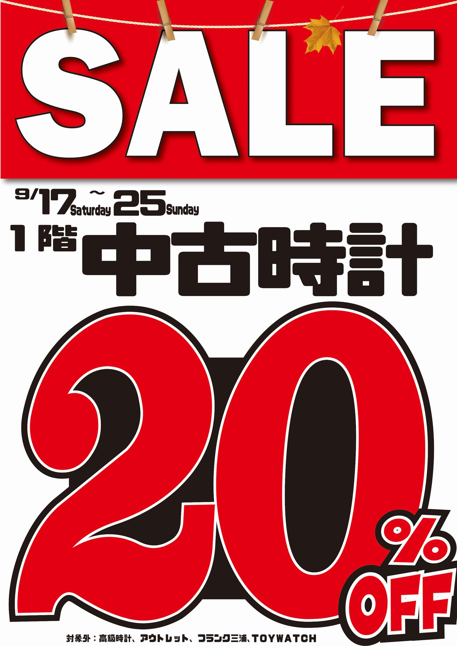 山城店セール5