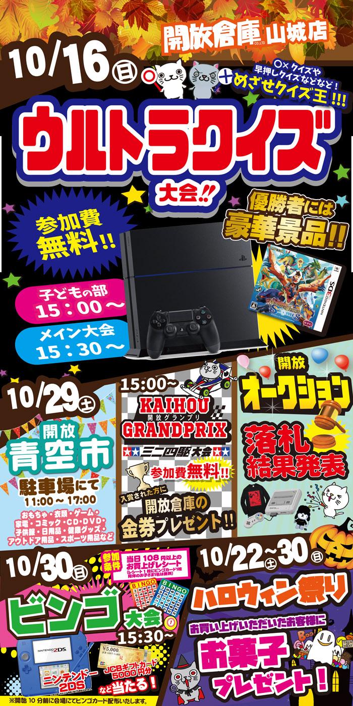 「開放倉庫山城店」10月16日(日)~イベントスケジュール!ウルトラクイズ大会等々!!