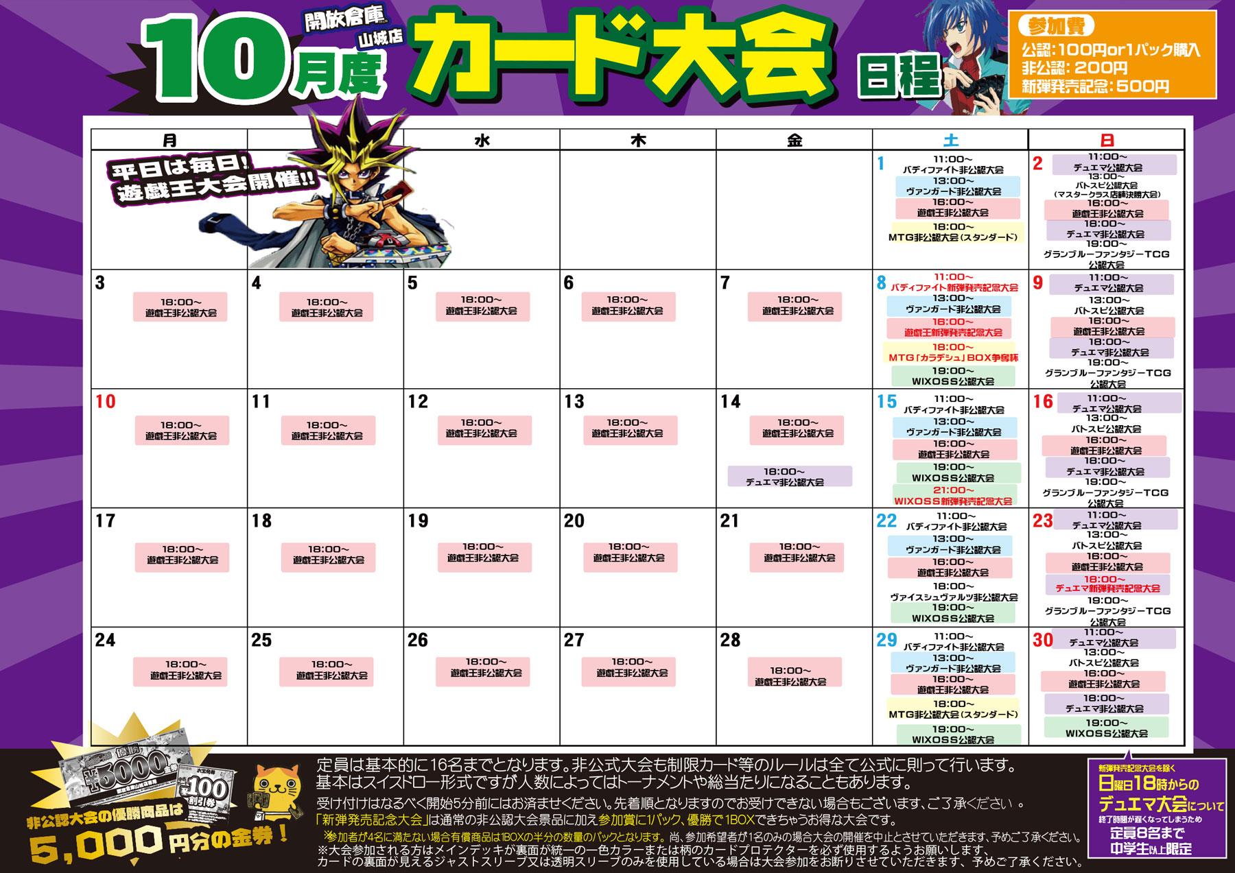 【2016年10月度】カード大会日程表(開放倉庫山城店)