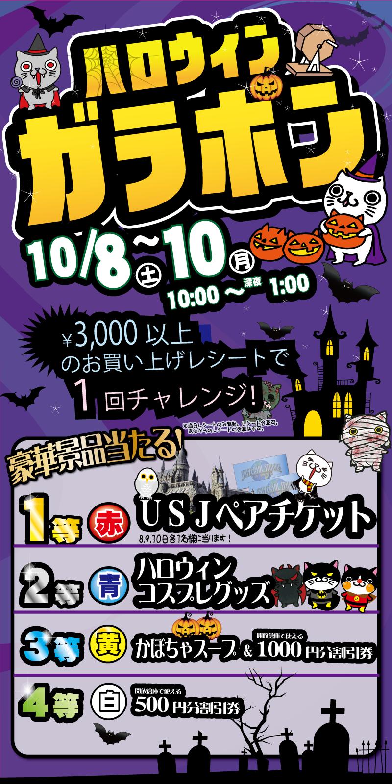 「開放倉庫山城店」10月8~10日(月)まで!ハロウィンガラポン開催!!
