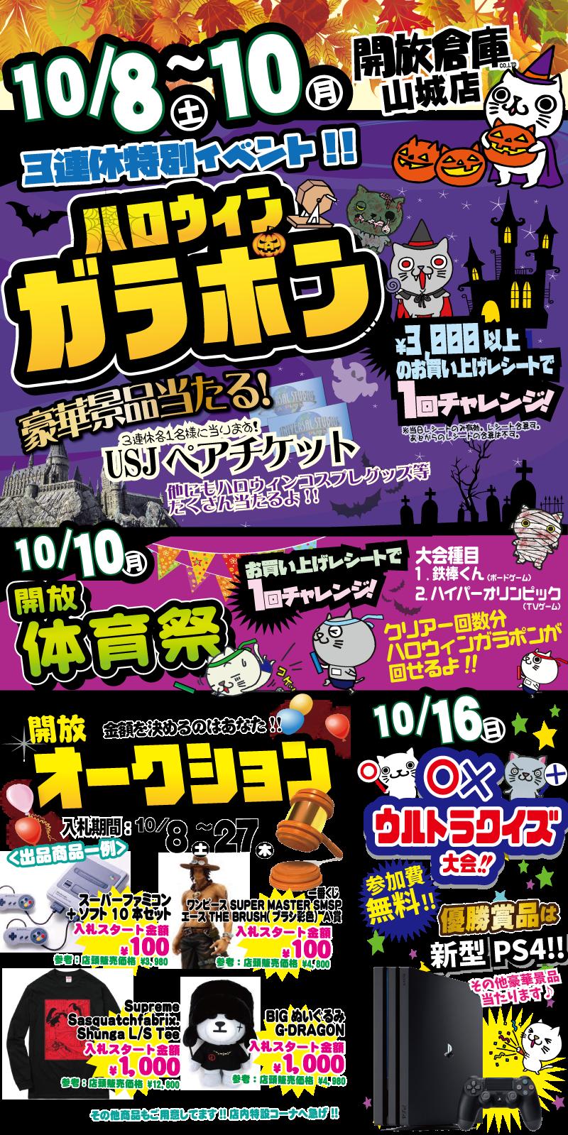 「開放倉庫山城店」2016年10月8~10日までの各種イベントまとめ情報!