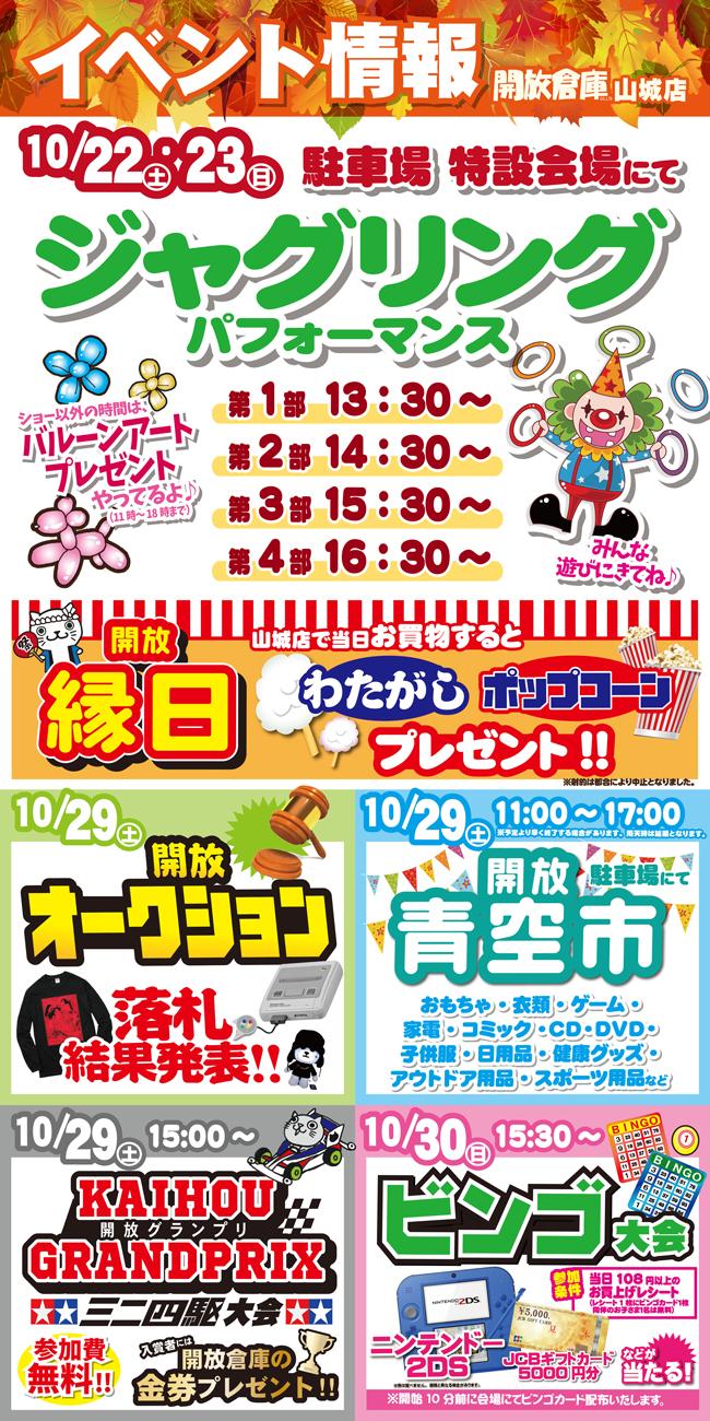 「開放倉庫山城店」10月22日・23日の土日は、ジャグリングパフォーマンス!&縁日開催!