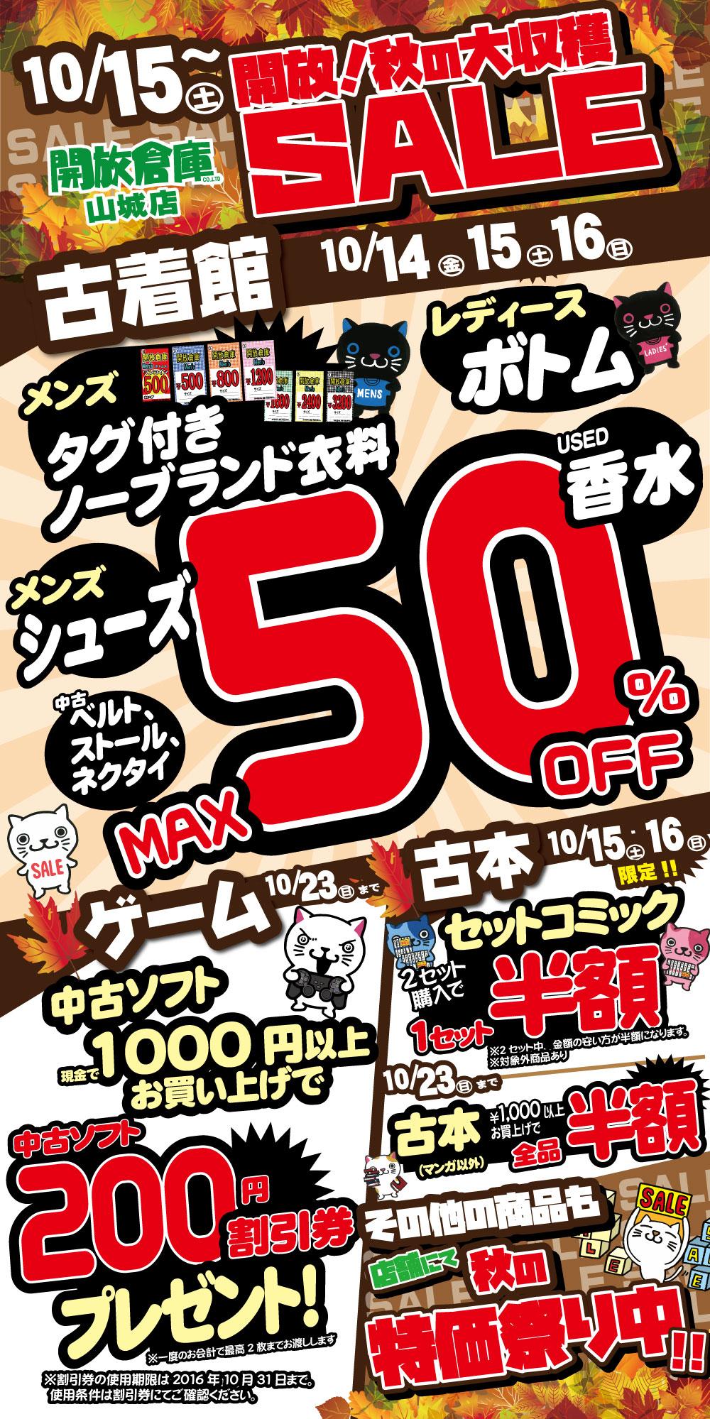「開放倉庫山城店」開放!秋の大収穫セール!(古着館)10月14日~16日(日)まで