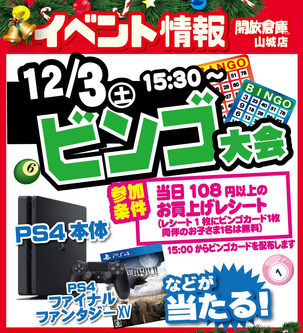 「開放倉庫山城店」2016.12.03(土)ビンゴ大会開催!