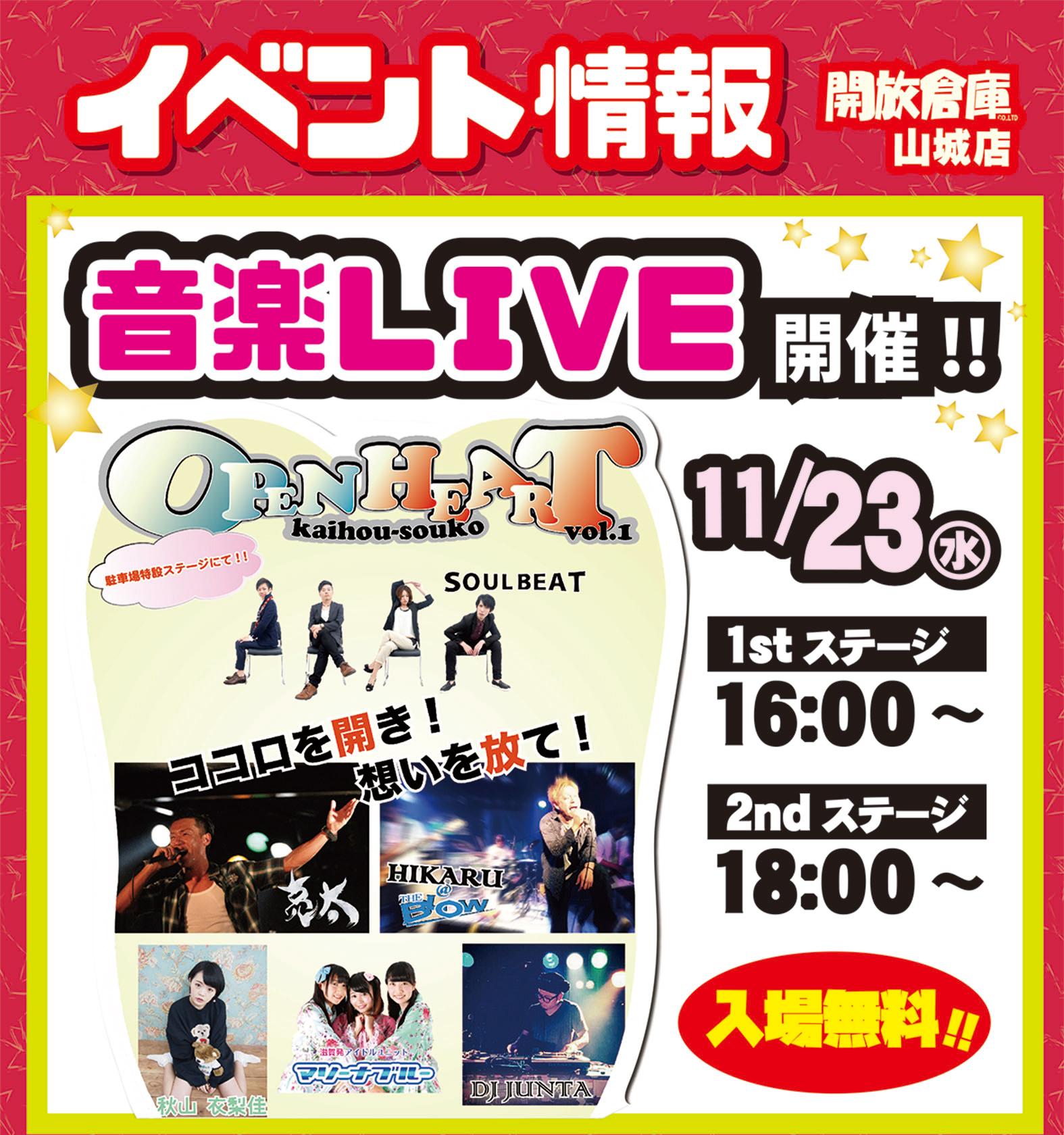 「開放倉庫山城店」イベント情報11月23日(水・祝)音楽LIVE開催!!16:00~