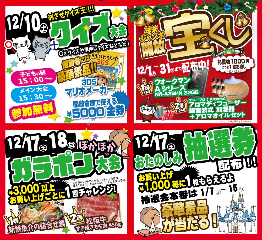 「開放倉庫山城店」2016.12.01-31各種イベント告知
