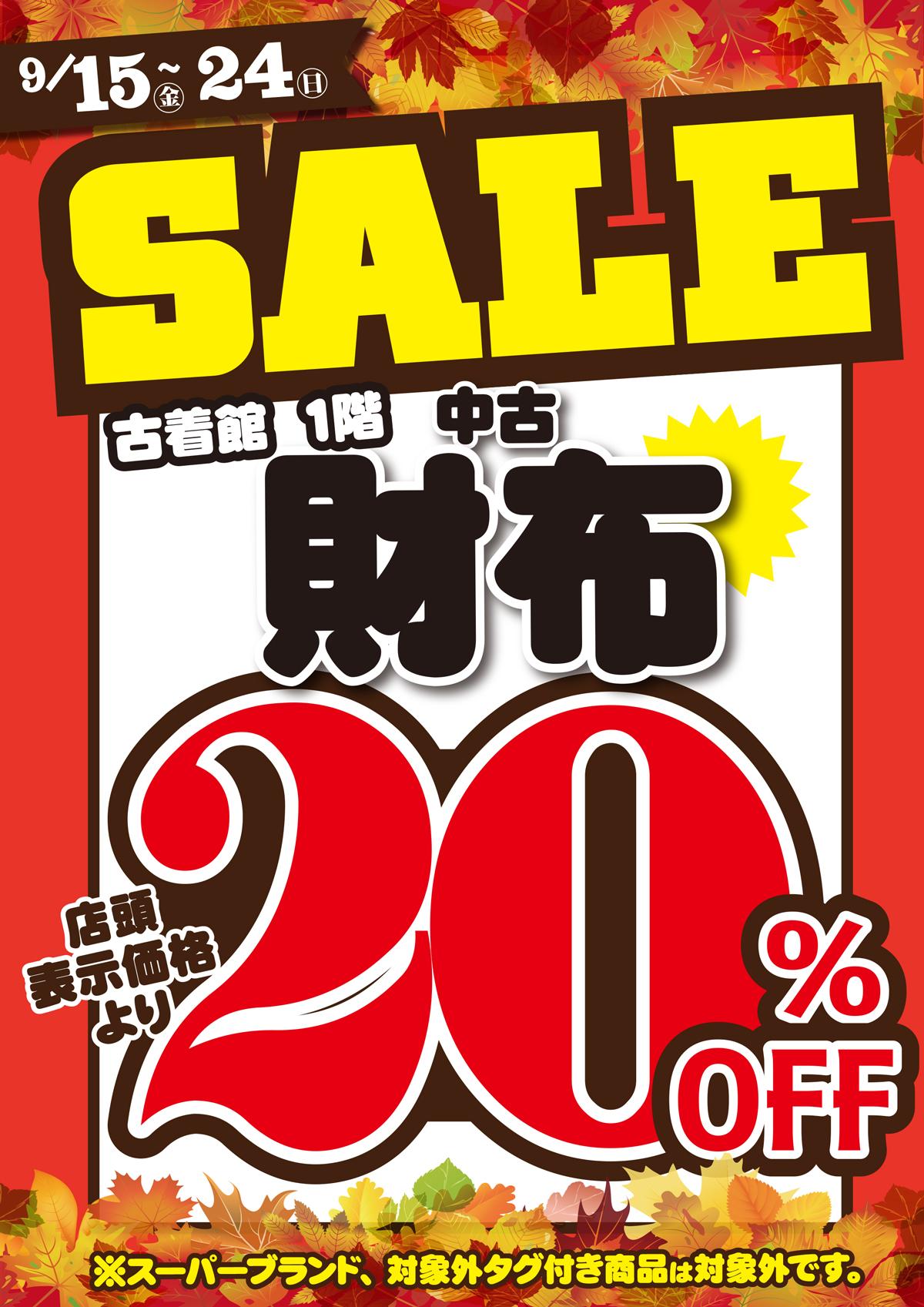 「開放倉庫山城店」古着館1階<中古財布セール>店頭表示価格より20%OFF