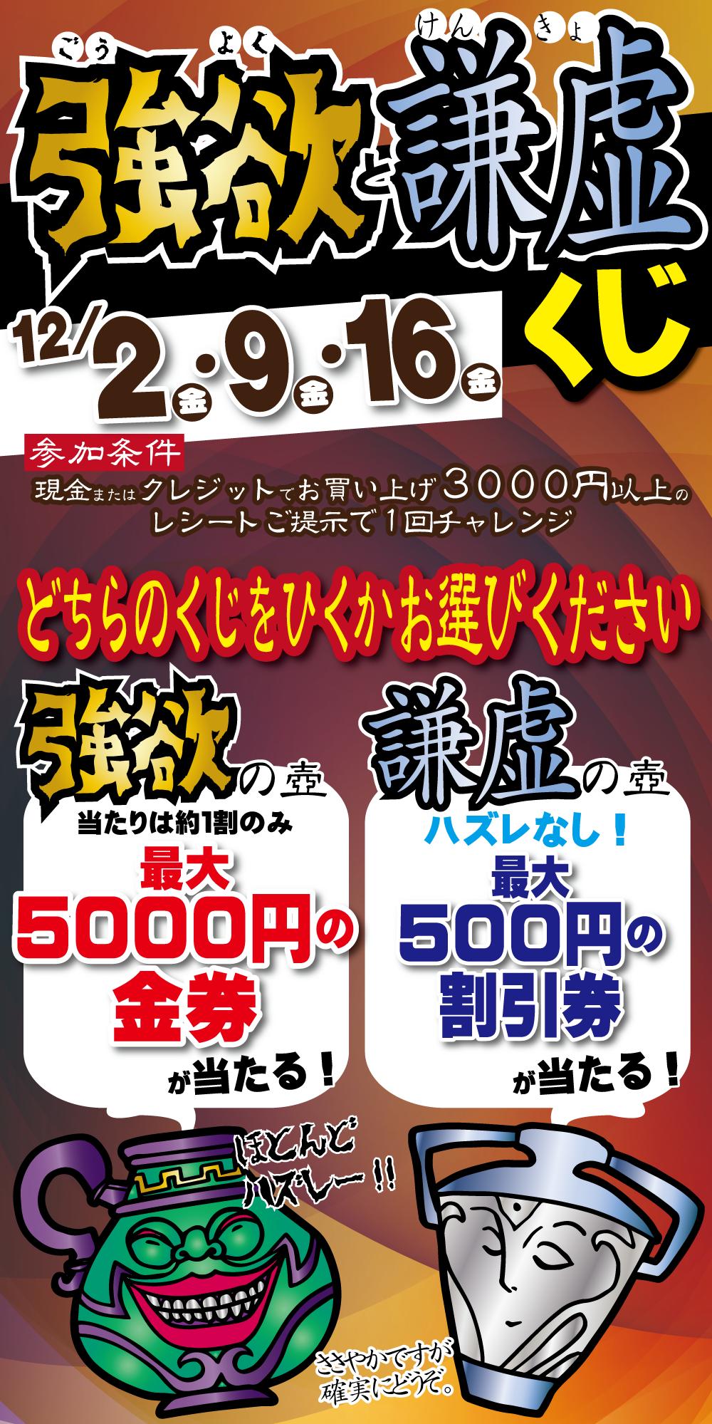 「開放倉庫山城店」2016.12.02.09.16の3週連続金曜日限定!壺クジ実施!