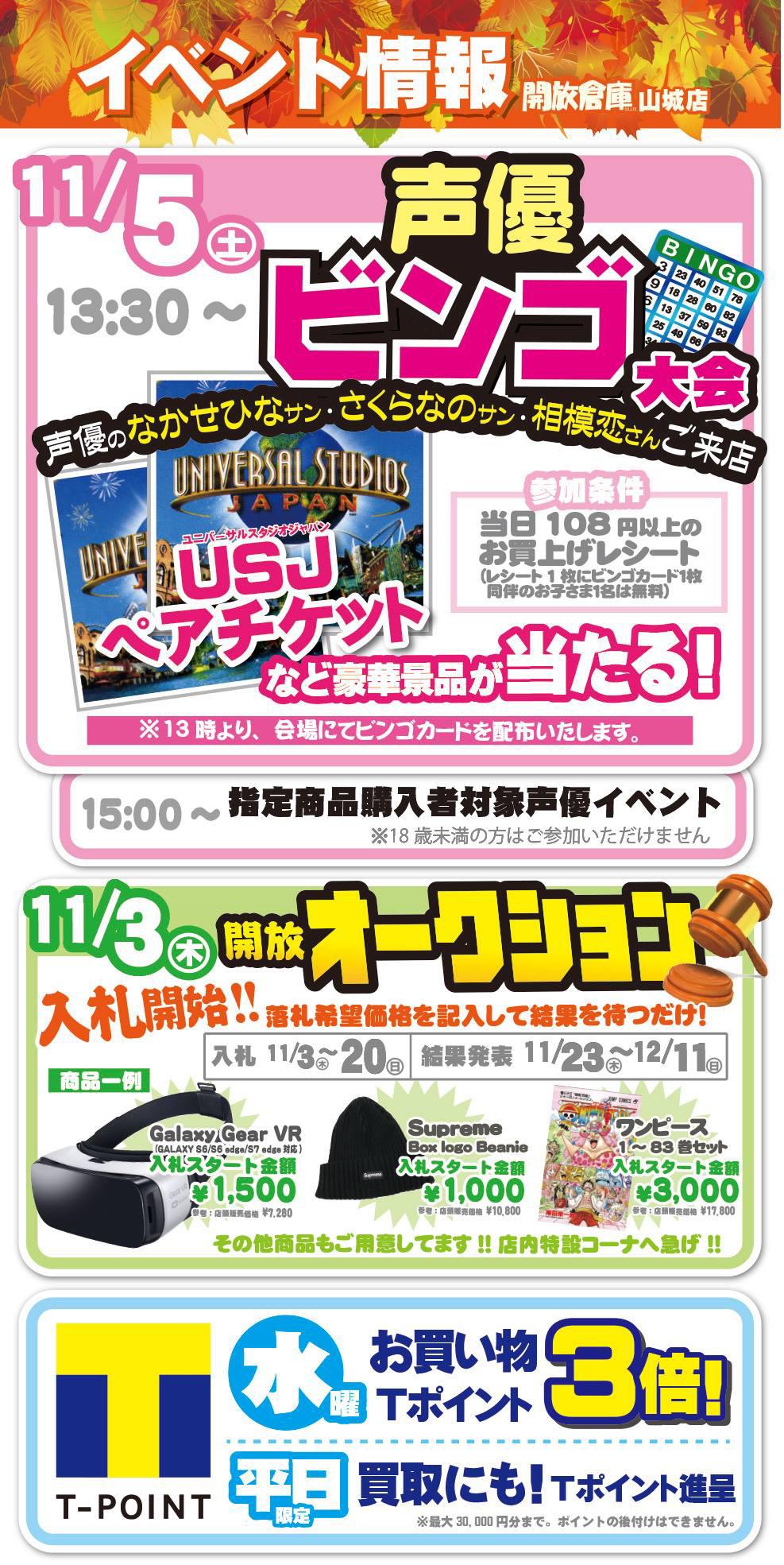 「開放倉庫山城店」11月1週目のイベント情報!!5日(土)急遽開催決定!声優ビンゴ大会!