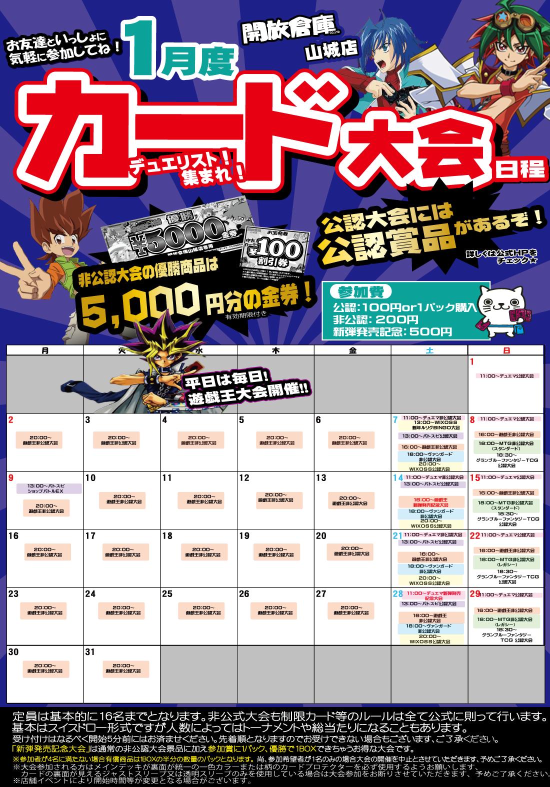 「開放倉庫山城店」2017年1月度カード大会日程表公開!