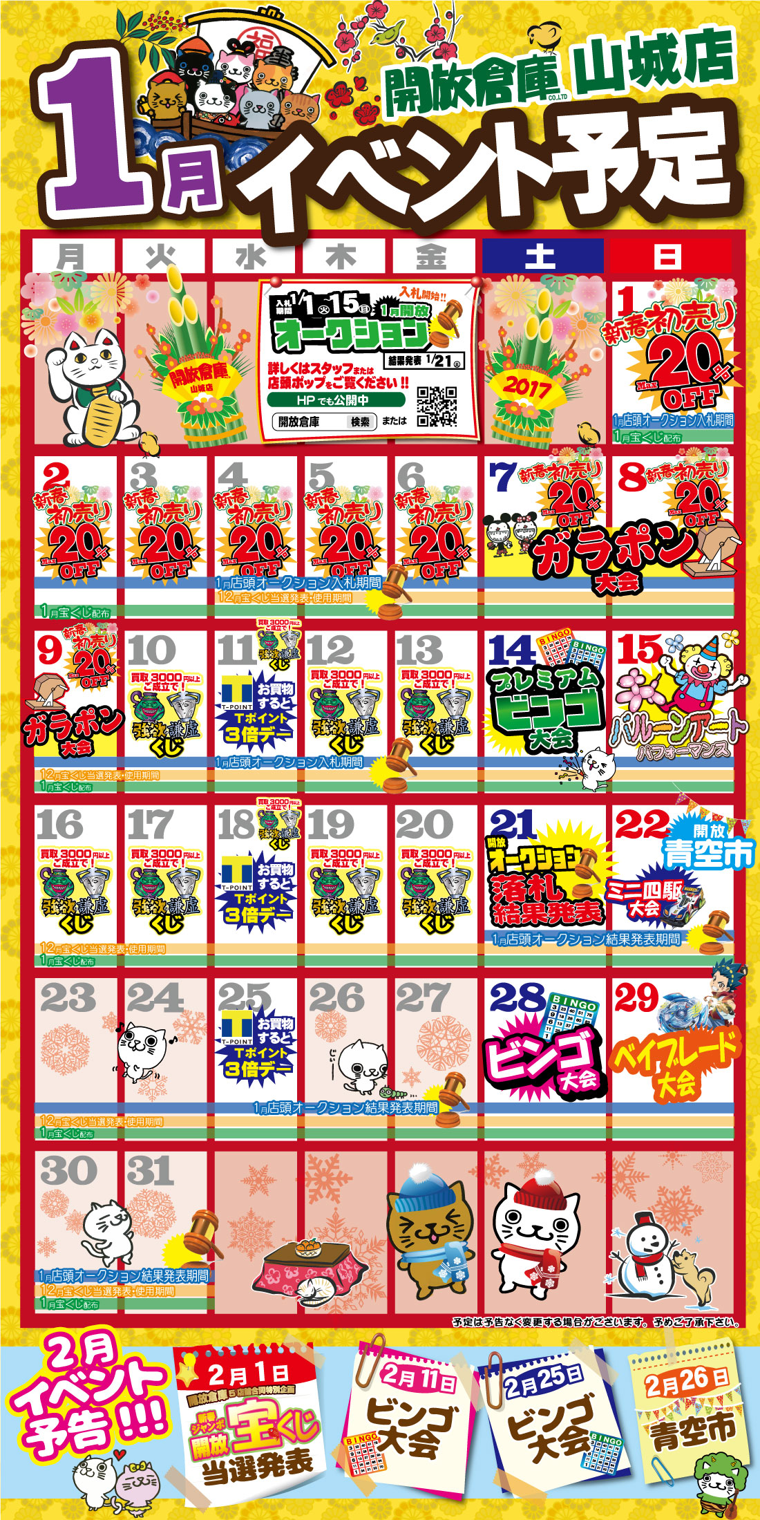 「開放倉庫山城店」2017年1月のイベントカレンダー公開!!