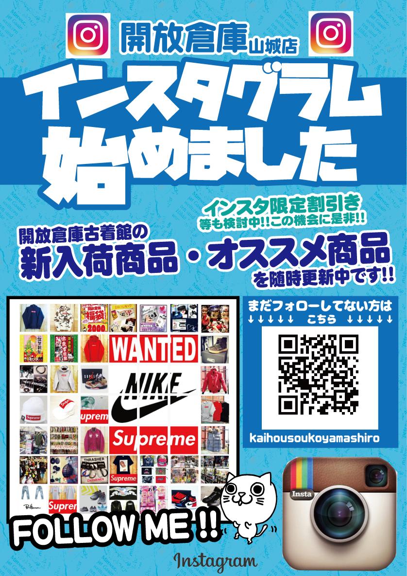 「開放倉庫山城店」インスタグラム始めました!
