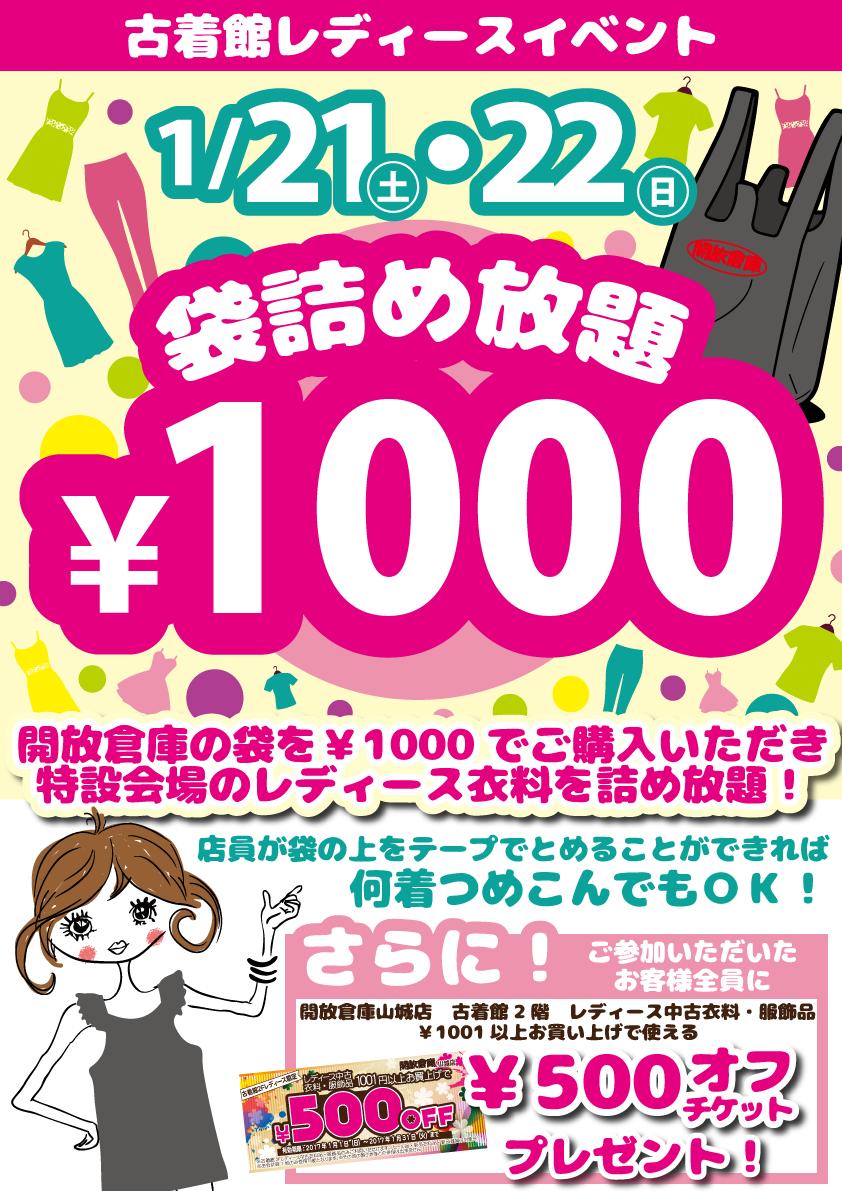 「開放倉庫山城店」2017年1月21、22日の土日2日間限定!袋詰め放題1000円開催!