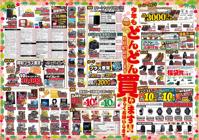 「開放倉庫山城店」2017年新春初売りチラシ!裏面