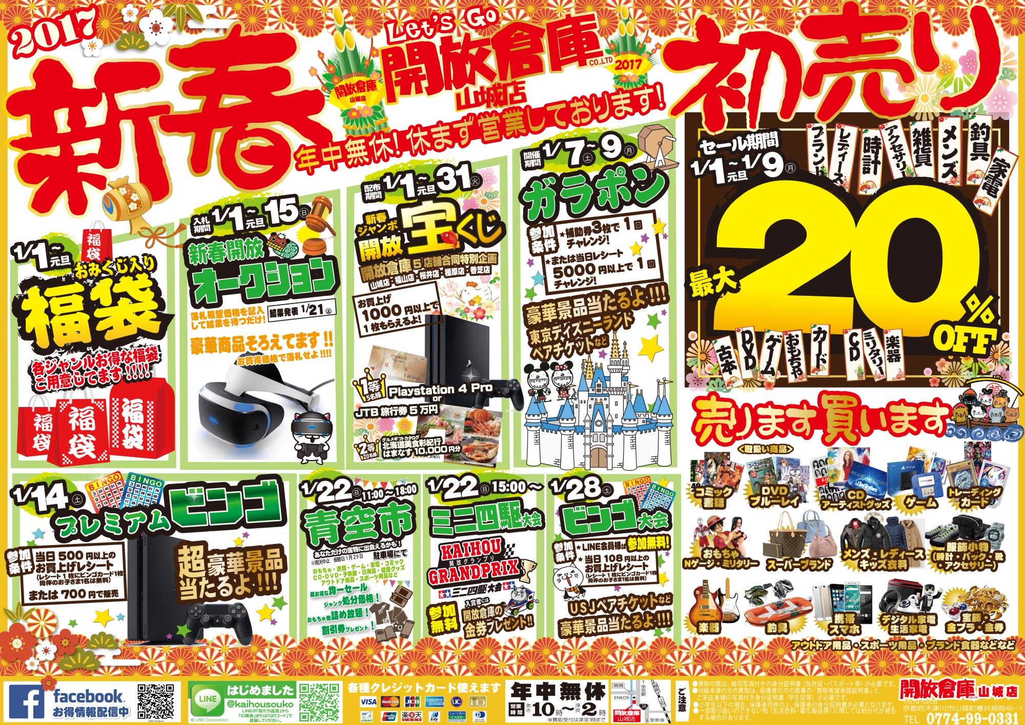 「開放倉庫山城店」2017年新春初売りチラシ!表面