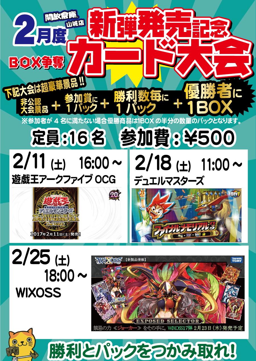 「開放倉庫山城店」2017年2月の新弾発売記念!BOX争奪カード大会